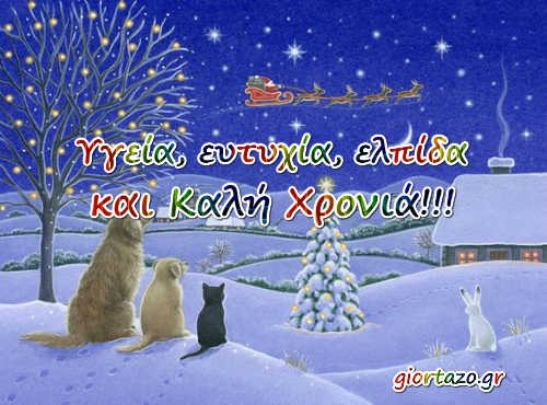 Ευχές και μαντινάδες για την Πρωτοχρονιά Καλή Χρονιά!!