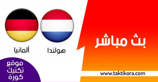 مشاهدة مباراة هولندا والمانيا بث مباشر لايف 24-03-2019 التصفيات المؤهلة ليورو 2020