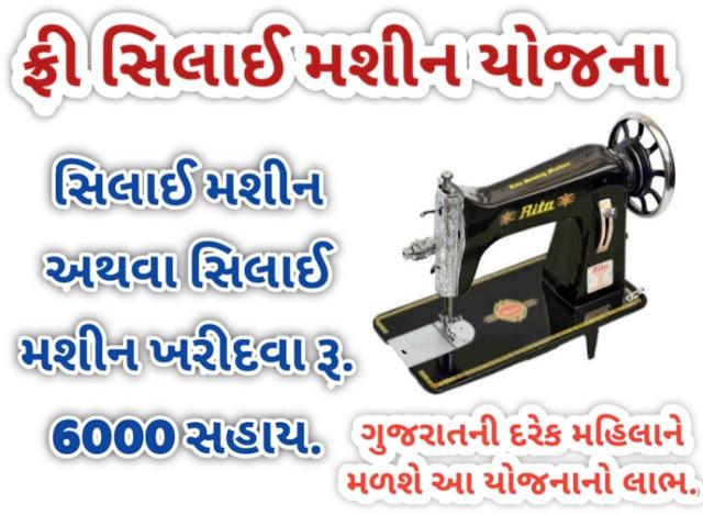 [Apply] PM Free Silai Machine Yojana 2021 Online Application Form