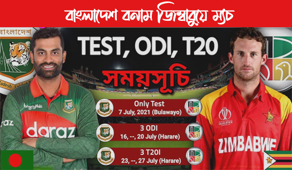 Bangladesh vs Zimbabwe 2021 Live Streaming, Fixture