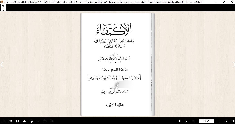 تحميل كتاب اطباق النخبه بصيغة pdf