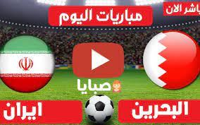 مشاهدة مباراة ايران والبحرين بث مباشر بتاريخ 07-06-2021 تصفيات آسيا المؤهلة لكأس العالم 2022