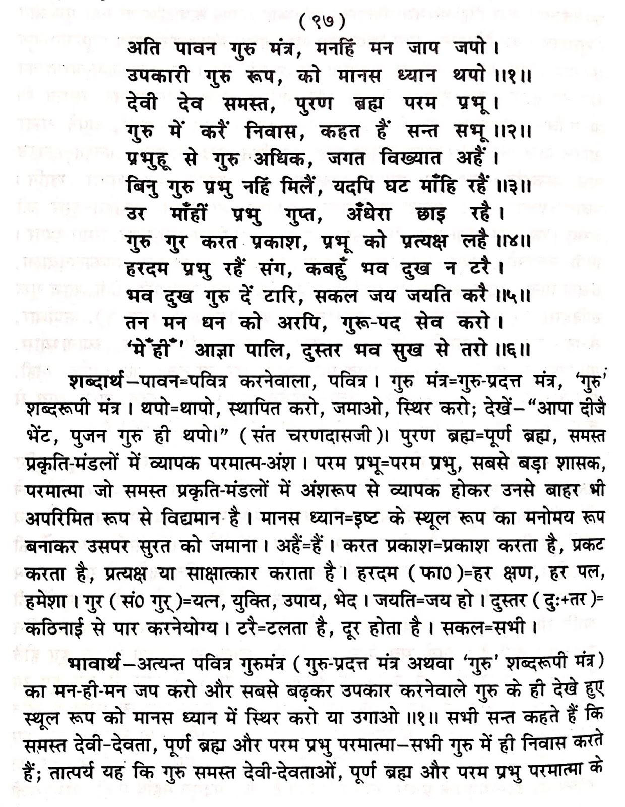"P97, (क) The glorification and use of the guru-mantra, ""अति पावन गुरु मंत्र,...''  महर्षि मेंहीं पदावली भजन अर्थ सहित। पदावली भजन 97 और शब्दार्थ।"