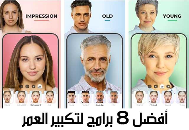 برنامج تكبير العمر