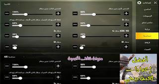 شرح أفضل اعدادات لعبة بوبجي موبايل بن سوريا