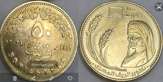 Egypt 50 piastres 2021 - Agriculture