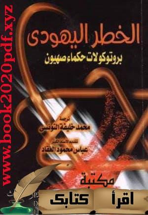 تحميل وقراءة- كتاب بروتوكولات حكماء صهيون -النسخة pdf الاصلية