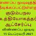 விண்ணப்ப முடிவுத்திகதி நீடிக்கப்பட்டுள்ளது (குடும்பநல உத்தியோகத்தர் ஆட்சேர்ப்பு))