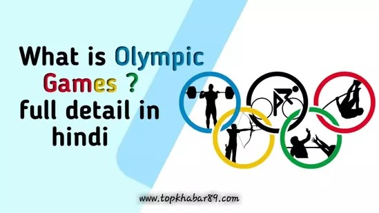 olympic games क्या है? | olympic games list | olympic awards |  olympics game full detail in hindi