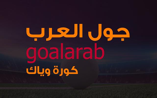 جول العرب goalarab أهم مباريات اليوم بث مباشر