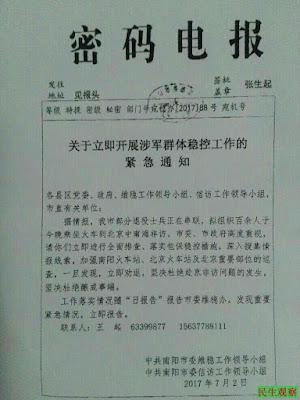 中国信仰自由观察员陈永忠:南阳联合发布通知:立即开展涉军群体稳控工作