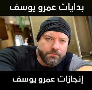 بدايات عمرو يوسف وإنجازاته