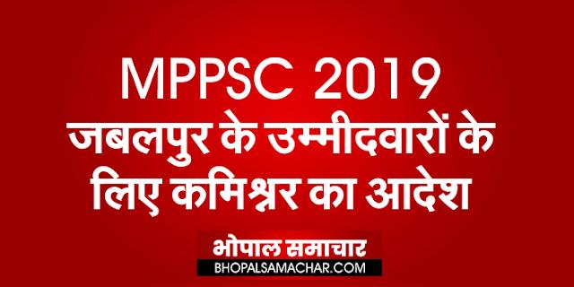 MPPSC 2019: स्वेटर एवं जूते-मोजे के संदर्भ में कमिश्नर जबलपुर का आदेश | MPPSC NEWS
