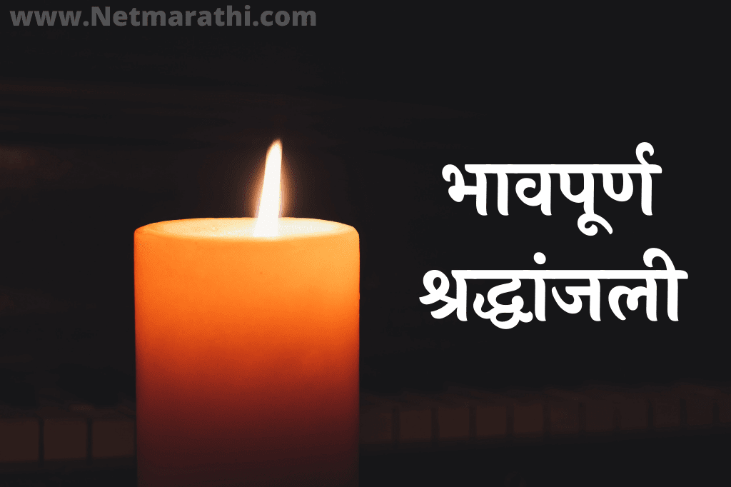 RIP-Message-in-Marathi
