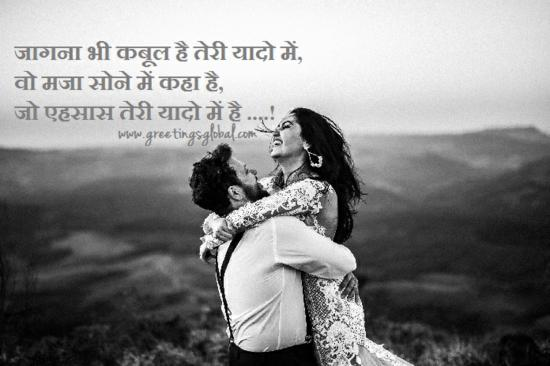 amazing couple in mood and heart touching shayari for gf