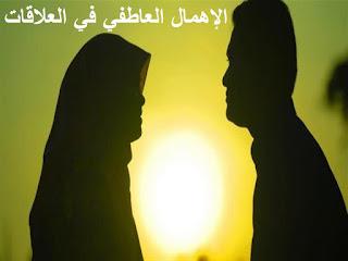 الإهمال العاطفي في العلاقات