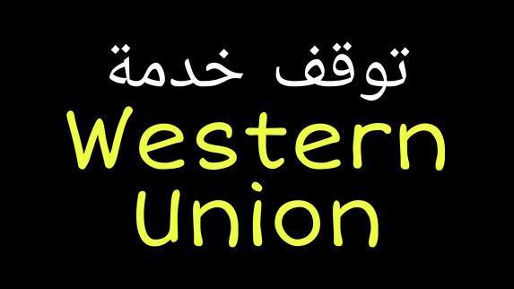 توقف خدمة ويسترن يونيون western union