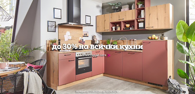 промоции абзавеждане за кухни
