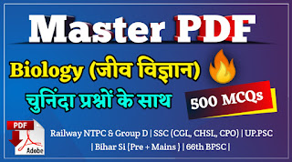 500 Biology Questions PDF for SSC | Railway | State PCS Exams