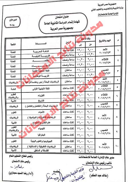 صورة جدول امتحانات الثانوية العامة 2018 والذى تم اعتماده رسميا للصف الثالث الثانوى