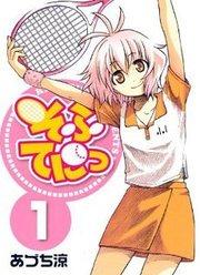 Sofuteni Manga