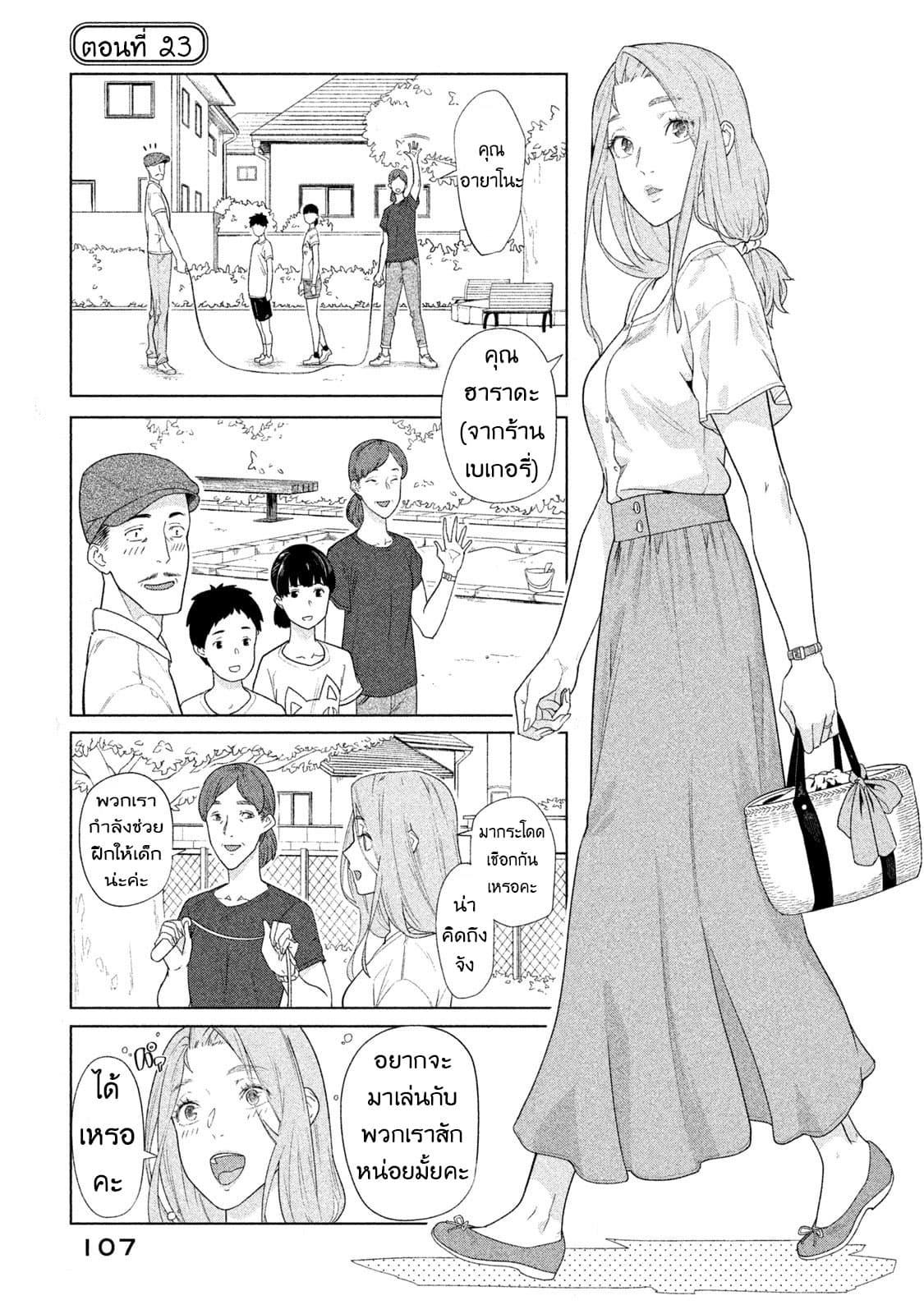 Bimajyo no Ayano-san-ตอนที่ 23