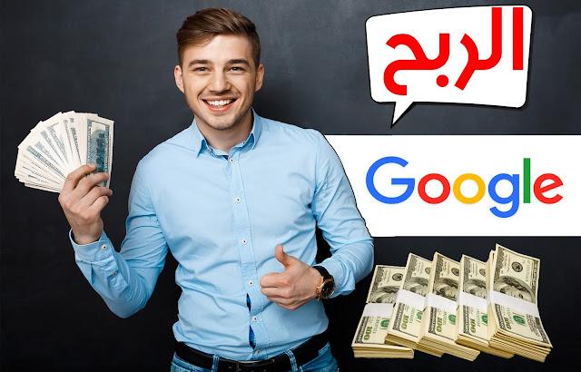 أرباح جوجل