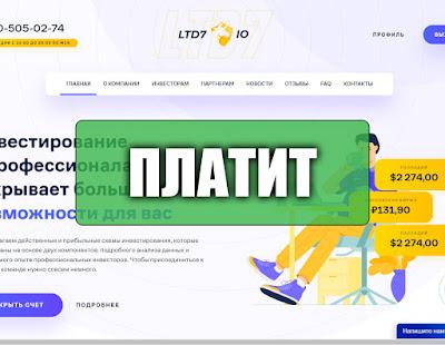 Скриншоты выплат с хайпа ltd7.io