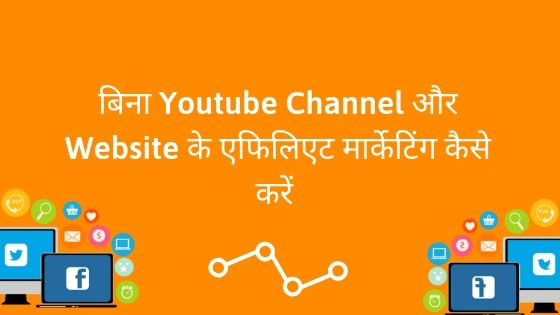 बिना Youtube चैनल या वेबसाइट के एफिलिएट मार्केटिंग कैसे करें ?