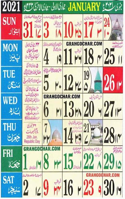 Urdu Calendar 2021 January