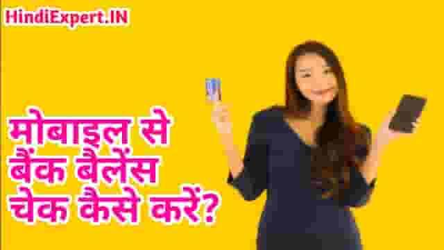 Mobile Se Bank Balance Kaise Check Kare