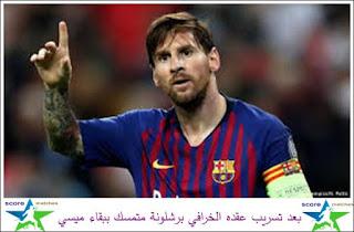 بعد تسريب عقده الخرافي برشلونة متمسك ببقاء ميسي