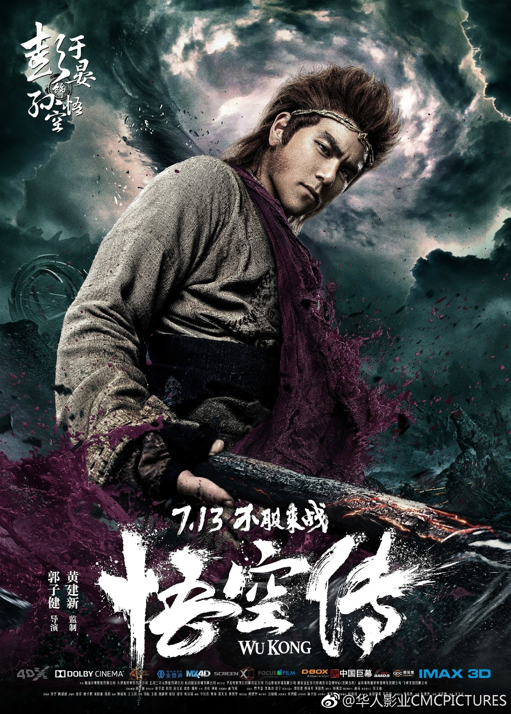 Chinese promise movie