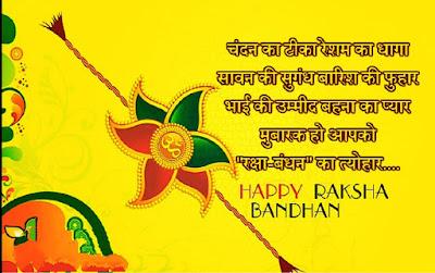 Rakhsha bandhan images with quotes