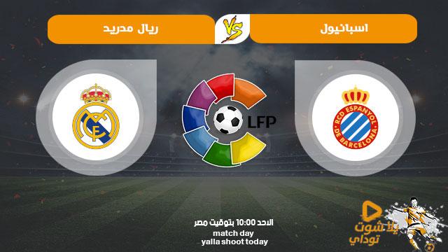 مشاهدة مباراة ريال مدريد واسبانيول بث مباشر بدون تقطيع اليوم 28-6-2020 في الدوري الاسباني