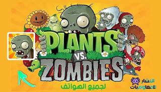 النبات ضد الزومبي 1 plants vs Zombies