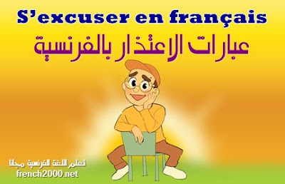S'excuser en français  عبارات الاعتذار بالفرنسية