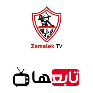 قناة نادي الزمالك بث مباشر AL Zamalek TV Live
