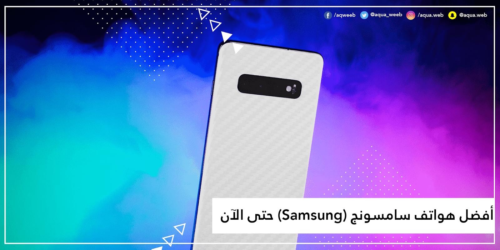 أفضل هواتف سامسونج (Samsung) حتى الآن