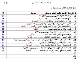 مراجعة الوحدة الاولى اجتماعيات للصف السابع الفصل الدراسي الثالث 1442