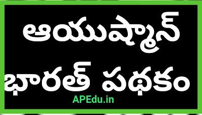 Ayushman Bharat Scheme: How to check eligibility, Scheme Benefits