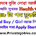 DME Assam Grade IV Recruitment for 148 ward boy/ward girl/Laboratory Attendant and Other Post 2019