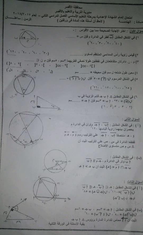ورقة امتحان الهندسة للصف الثالث الاعدادي الفصل الدراسي الثاني 2018 محافظة الاقصر