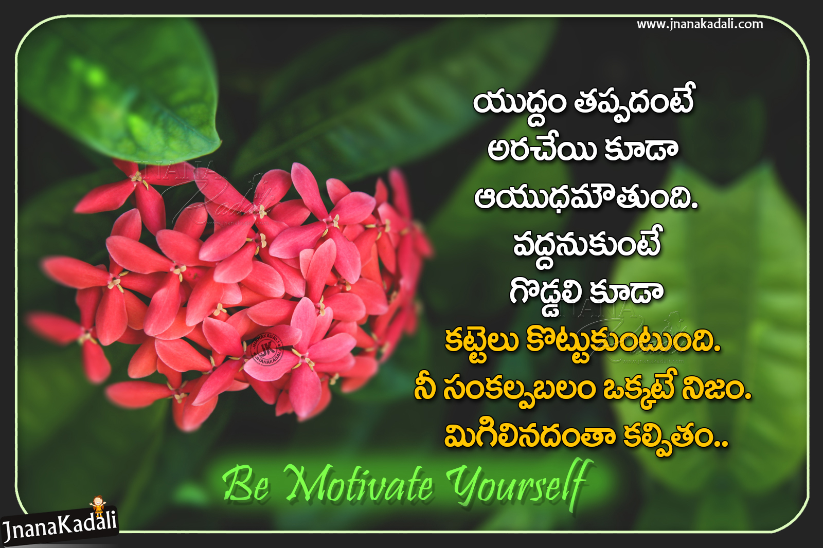 Top Telugu Motivational Sayings In Telugu Self Motivational Quotes Free Download For Sharing Jnana Kadali Com Telugu Quotes English Quotes Hindi Quotes Tamil Quotes Dharmasandehalu