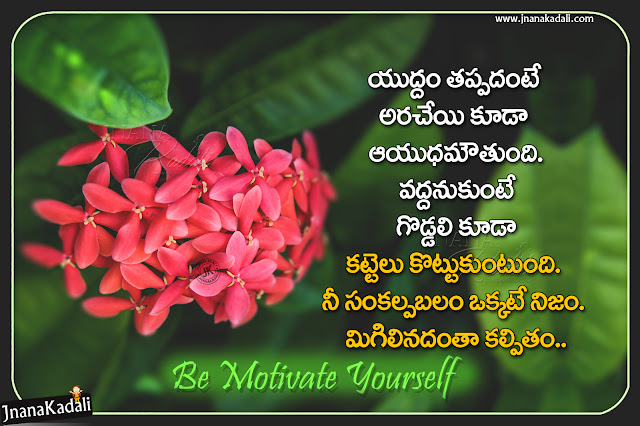 telugu quotes, best motivational quotes in telugu, top self motivational quotes in telugu