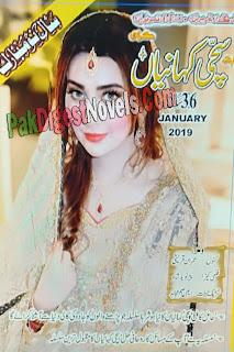 Sachi Kahanian Digest January 2019