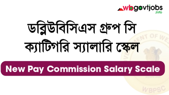 Salary Of WBCS Group C Officer