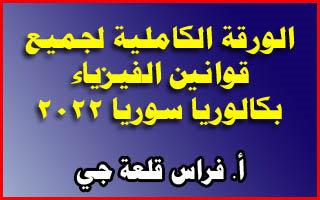 الورقة الكاملة لقوانين الفيزياء ـ بكالوريا سوريا 2022، جميع قوانين الفيزياء للصف الثالث الثانوي العلمي سوريا بكالوريا 2022 - 2021 pdf