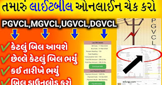 GEB / UGVCL / DGVCL / MGVCL / PGVCL – Gujarat Electricity Bill Payment Online