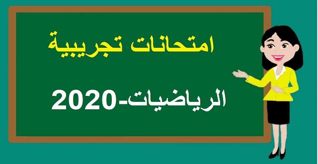 امتحان وطني تجريبي في الرياضيات 2020 مع التصحيح
